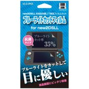 ALG-N2DLBF [Newニンテンドー2DS LL用 液晶保護フィルム ブルーライトカットタイプ]