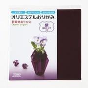 オリエステルおりがみ 単色セット 透明タイプ 紫