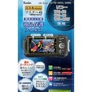 マスターGフィルム 防水カメラ用液晶保護フィルム リコー WG-50/WG-40/WG-40W用 [カメラ用液晶保護フィルム]