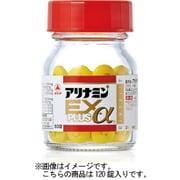 アリナミンEXプラスα 120錠 [第3類医薬品 内服薬]