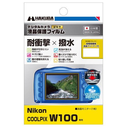 DGFS-NCW100 [Nikon COOLPIX W100 耐衝撃 液晶保護フィルム]
