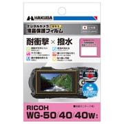 DGFS-RWG50 [RICOH WG-50/WG-40/WG-40W 耐衝撃 液晶保護フィルム]