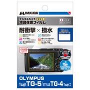 DGFS-OTG5 [OLYMPUS Tough TG-5/STYLUS TG-4 Tough 耐衝撃 液晶保護フィルム]