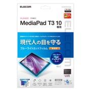 TB-HWT30AFLBLGN [HUAWEI MediaPad T3 10 高光沢 ブルーライトカット 液晶保護フィルム]