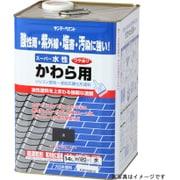 スーパーミズ瓦用 銀黒 14L