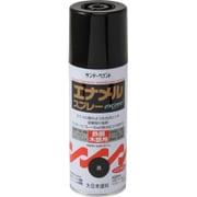 エナメルスプレーEX 黒 420mL