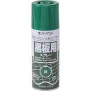 黒板スプレー 緑 300mLl