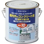 塗料下塗剤10 700mL