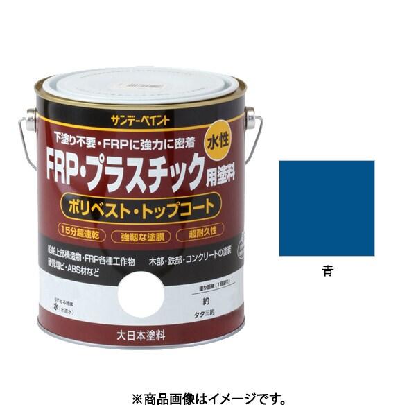 水性FRP塗料 青 1600mL