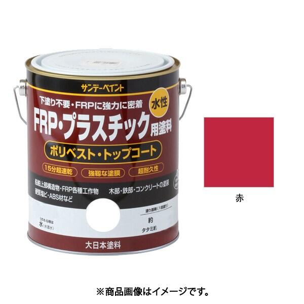 水性FRP塗料 赤 1600mL