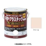 水性FRP塗料 クリーム 1600mL