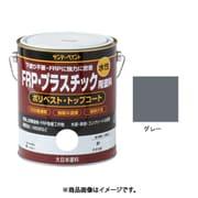水性FRP塗料 グレー 1600mL