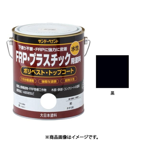 水性FRP塗料 黒 1600mL