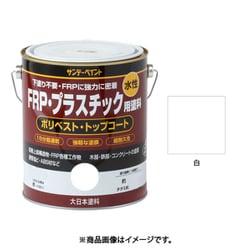 水性FRP塗料 白 1600mL