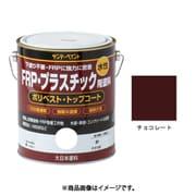 水性FRP塗料 チョコレート 1600mL