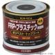 水性FRP塗料 クリーム 200mL