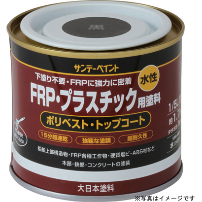 水性FRP塗料 透明 200mL