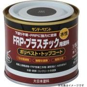 水性FRP塗料 緑 200mL