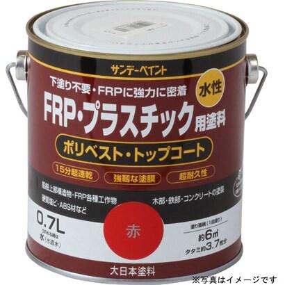 水性FRP塗料 グレー 700mL