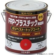 水性FRP塗料 透明 700mL