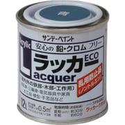 アクリルラッカーECO 青 80mL
