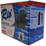 Rio+50 [リオプラス パワーヘッド50 アクアリウム用ポンプ 50Hz(東日本地域対応)]