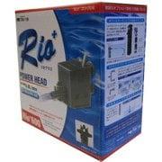 Rio+600 [リオプラス パワーヘッド600 アクアリウム用ポンプ 50Hz(東日本地域対応)]