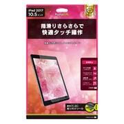 TR-IPD1710-PF-BLA [iPad Pro 10.5インチ 反射防止 液晶保護フィルム]