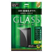 TR-IPD1710-GL-C [iPad Pro 10.5インチ 光沢 超強化ガラス 液晶保護フィルム]