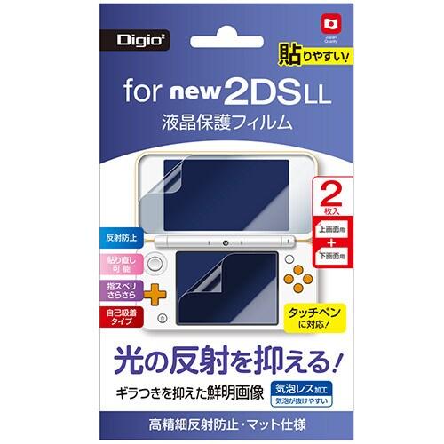 GAF-2DSLLFLH [Newニンテンドー2DS LL用 フィルム 高精細反射防止]