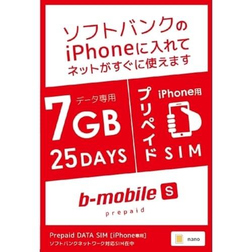 BS-IPNP-7G25DN [b-mobile S プリペイド SIMパッケージ 7GB/25日 データ通信専用 nano SIM for iPhone]