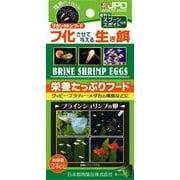 ブラインシュリンプ 24cc [熱帯魚用餌・おやつ]