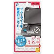 Newニンテンドー2DS LL用 液晶保護フィルム ブルーライトハイカットタイプ