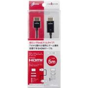 CY-HMCL5-BK [Switch用 HDMIロングケーブルウルトラスリム 5m ブラック]