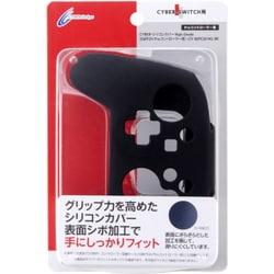 CY-NSPCSCHG-BK [Switch プロコントローラー用 シリコンカバー HighGrade]