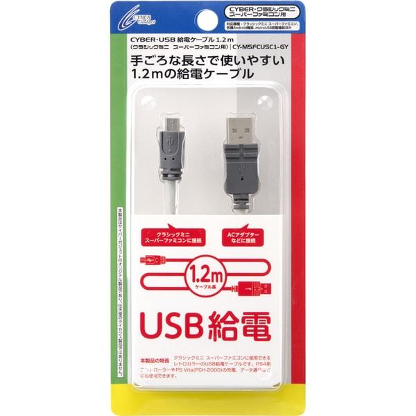 CY-MSFCUSC1-GY [ニンテンドークラシックミニスーパーファミコン用 USB給電ケーブル 1.2m グレー]