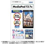 HUAWEI MediaPad T3 7 マット ノングレア 液晶保護フィルム
