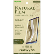 IN-GS8FT/WZUH [Galaxy S8 TPU 反射防止 フルカバー 耐衝撃 薄型 液晶保護フィルム]