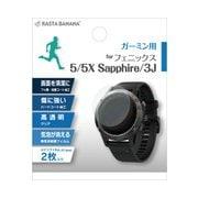 GPSW001F [GARMIN fenix 5/5X Sapphire fenix 3J 高透明 GPSウォッチフィルム 2枚入]