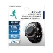 GPSW007F [EPSON SF-720/710S/810/850PB/850PW MZ-500P/B PS-600B/C 高透明 GPSウォッチフィルム 2枚入]