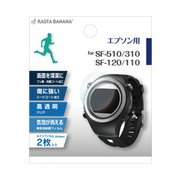 GPSW008F [EPSON SF-510/310/120/110 高透明 GPSウォッチフィルム 2枚入]