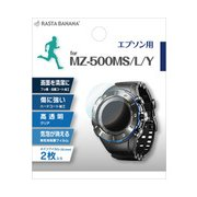 GPSW009F [EPSON MZ-500MS/L/Y 高透明 GPSウォッチフィルム 2枚入]