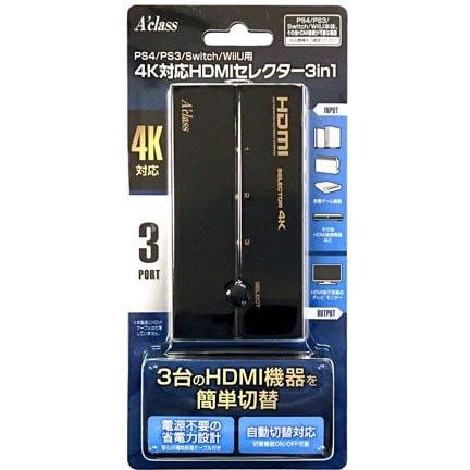 PS4/PS3/Switch/WiiU用 4K対応 HDMIセレクター 3in1