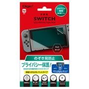 GAF-SWIFLGPV [Nintendo Switch用 フィルム 覗き見防止 2WAY マットタイプ]