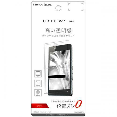 RT-ARM4F/A1 [arrows M04 光沢 指紋防止 液晶保護フィルム]
