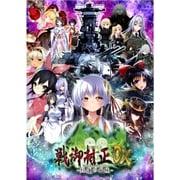 戦御村正DX -紅蓮の血統- [PS4ソフト]