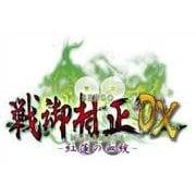 戦御村正DX -紅蓮の血統- 豪華限定版 [PS4ソフト]