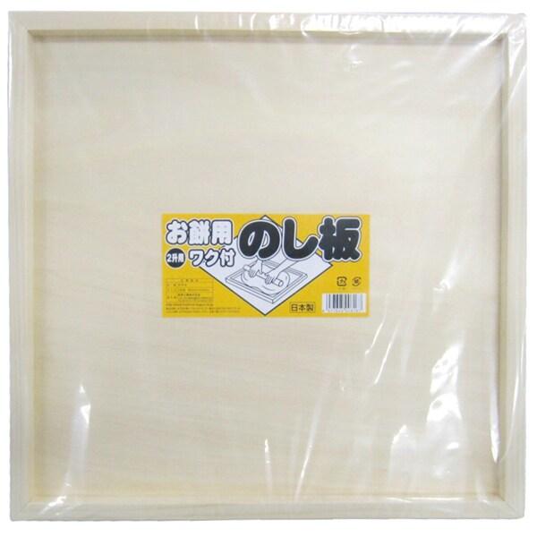 枠付のし板 2升用 45×45cm