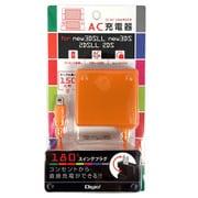 JYU-3DSAC01DD [new 2DSLL/3DSLL用 AC充電器 オレンジ]
