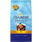 職人の珈琲 深炒りアイスコーヒー SAP250g
